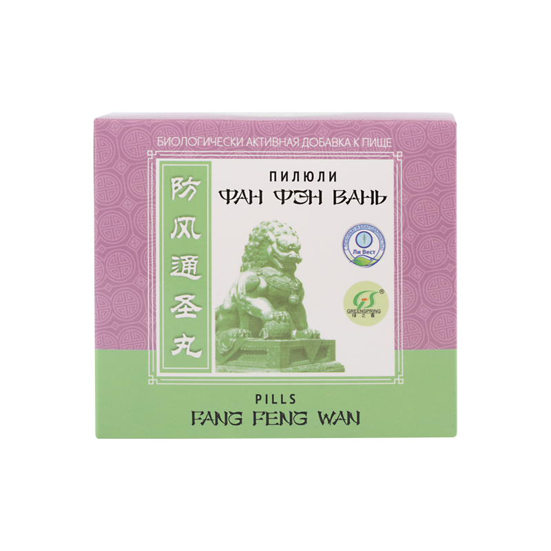 Fan Feng Wan Pills